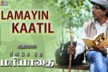 Meendum Oru Mariyathai - Ilamayin Kaatil Audio Song