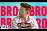 Server Sundaram - Bro Video Song