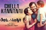 God Father Movie  - Chella Kannanai Video Song