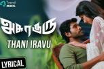 Asuraguru Movie - Thani Iravu Audio Song