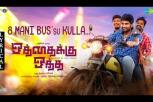 8 Mani Bus'su Kulla Audio Song - Oththaikku Oththa
