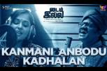 Kanmani Anbodu Video Song - Time Illa