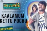 Titanic -  Kaalamum Kettu Pochu Song  Audio Song