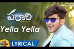 Parari Movie Songs - Yella Yella Lyrical Song