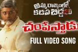 CHAMPESTHAADU Song - Amma Rajyamlo Kadapa Biddalu Movie