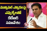 Minister KTR focus on Rebels in Municipal Elections