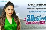 Idera Sneham Lyrical Launch By Tamannaah Today - 30 Rojullo Preminchadam Ela