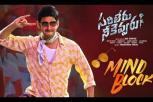 Mind Block Lyrical Video - Sarileru Neekevvaru