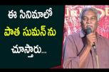 Tammareddy Bharadwaj Speech @ Suman's 100th Film Ayyappa Kataksham Trailer Launch