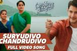 Suryudivo Chandrudivo Video Song - Sarileru Neekevvaru