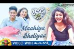 Priya Prakash Varrier - Maahiya Bheliyaa Video Song