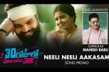 30 Rojullo Preminchadam Ela Movie - Neeli Neeli Aakasam Song Promo