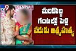 Groom commits suicide before marriage in Medchal