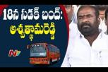 TSRTC Strike : RTC JAC to hold Sadak Bandh on 18