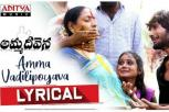 Amma vadilipoyava Video Song