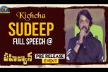 Kichcha Sudeep speech at Pehlwaan movie pre-release event - Sudeep