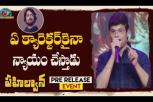 Boyapati Srinu speech at Pehlwaan movie pre-release event - Sudeep