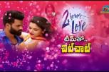 2 Hours Love movie team exclusive interview - Sri Pawar, Kriti Garg