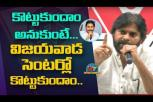 Pawan Kalyan Counter to CM YS Jagan - JanaSena Party