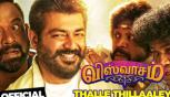Viswasam Video Songs in Tamil, Thalle Thillaaley Video Song