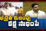 TDP condemns Andhra government's decision to downgrade TDP leaders security cover