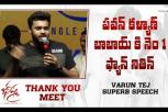 Varun Tej Superb Speech About Bheesma Movie Success Meet