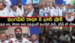 Vangaveeti fans joins YSRCP in presence of Kodali Nani in Gudivada