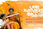 Oru Nakshathramulla Aakasham Malayalam Movie Video, Mizhiyil Paathi Song