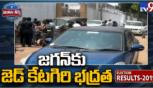 Government allots new convoy to AP CM YS Jagan