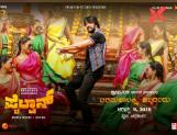 Pailwaan audio launch on August 9 at Chitradurga