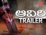 Aaviri movie trailer out: Ravi Babu delivers another typical horror thriller