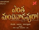 NKR's Entha Manchivadavuraa release date locked?