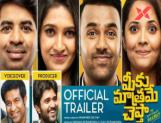 Meeku Mathrame Chepta movie trailer out: Hilarious and entertaining.