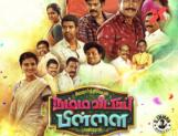 Sivakarthikeyan's Namma Veettu Pillai movie opened with the positive talk!
