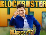 Natasaarvabhowma Box Office Collection Day 1