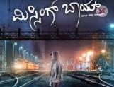 Missing Boy Kannada full movie leaked online by Tamil-rockers to download