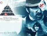 Amar Akbar Anthony 1st Day World-wide collections