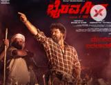 Bhairavageetha Kannada version to release on Dec7th, Telugu Version on Dec14th