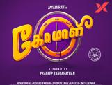 Jayam Ravi gears up to amuse with family entertainer 'Komali'