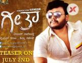 Geetha teaser to be out on July 2