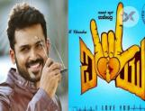 Karthi to play Upendra's role in the Tamil version of 'I Love You'?
