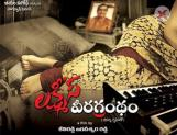 New film on Lakshmi Parvathi stirs up controversy
