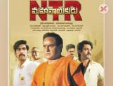 NTR Mahanayakudu first report: Krish gets a thumbs up