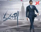 Maharshi Teaser out: Mahesh Babu looks suave, but teaser is mundane
