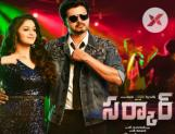 Sarkar Telugu States Collections