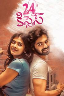 24Kisses Telugu Movie Review and Rating