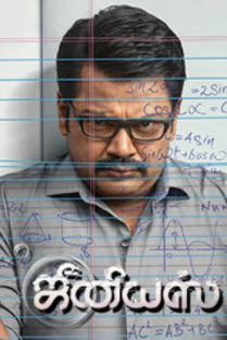 Genius (Tamil) Tamil Movie Review and Rating