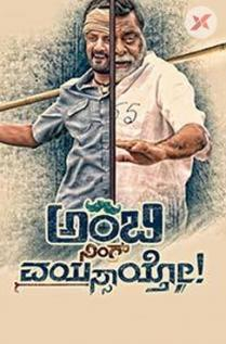 Ambi Ning Vayassaytho Kannada Movie Review and Rating