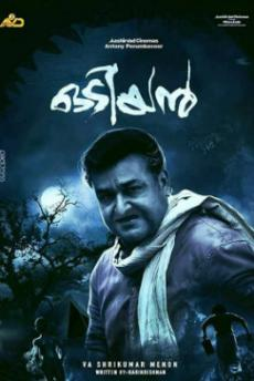Odiyan Movie Review