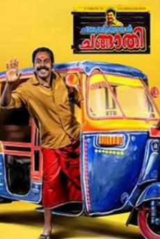 Chalakkudikkaran Changathi Movie Review